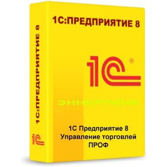 1С Предприятие 8. Управление торговлей ПРОФ. Эннерлинк