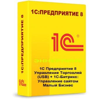 1С Предприятие 8. Управление Торговлей (USB) + 1С-Битрикс: Управление сайтом. Малый Бизнес. Эннерлинк