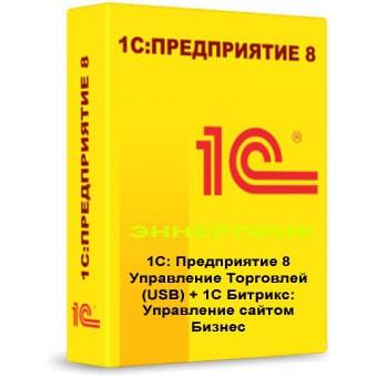 1С: Предприятие 8. Управление Торговлей (USB) + 1С Битрикс: Управление сайтом. Бизнес. Эннерлинк