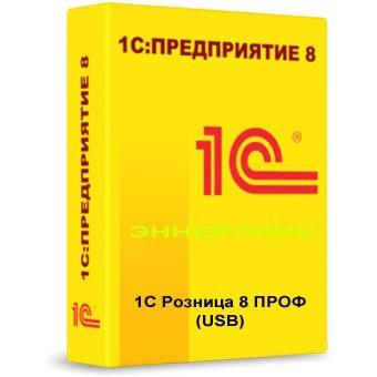 1С Розница 8 ПРОФ (USB). Эннерлинк