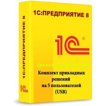 1С Предприятие 8. Комплект прикладных решений на 5 пользователей (USB). Эннерлинк